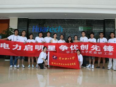 2010年8月2日华北电力大学研究生院的学生们在李林副